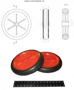 Колесо к огнетушителю диаметр 125 мм