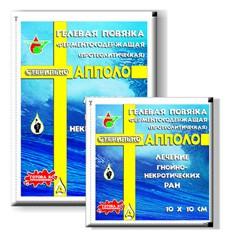 Гелевые повязки ферментосодержащие (протеолитические) АППОЛО-ПАК-ДТ 20 х 30 см